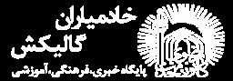 خادمیاران گلستان – شهرستان گالیکش
